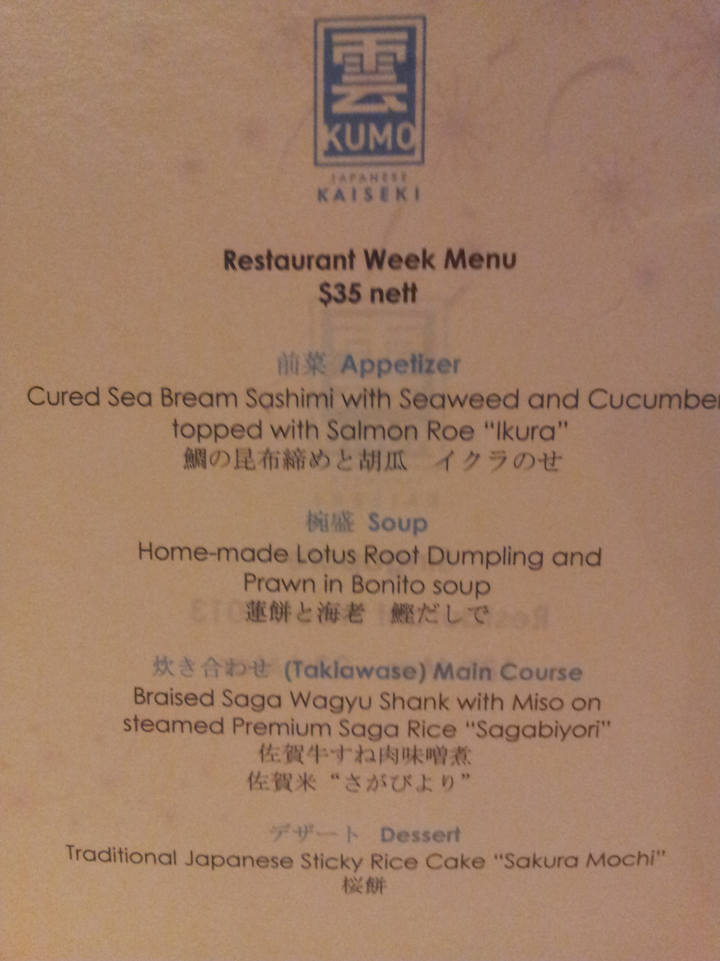 Restaurant Week $35nett Lunch @ Kumo Kaiseki Restaurant on 19Mar2013 ...