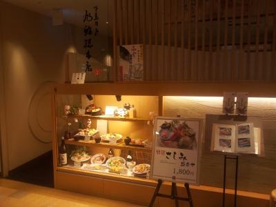 Asahi Sushi @ 8F Milord Shinjuku South Exit