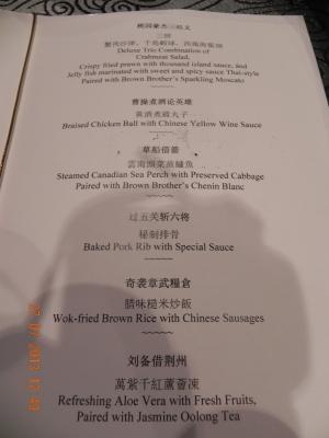 Zaobao Maybank Chinese classics series lunch Menu