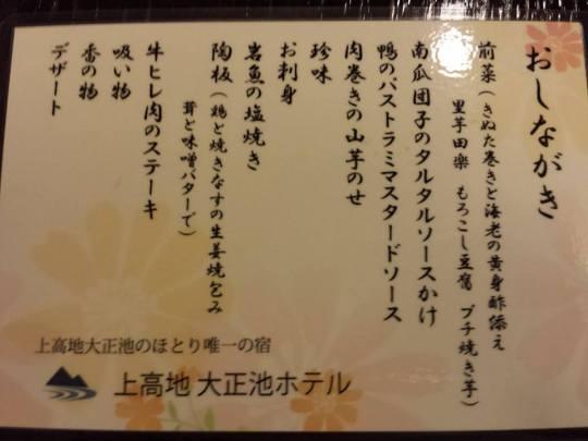 kaiseki menu for 14.10.2013
