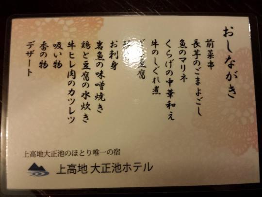 kaiseki menu for 15.10.2013
