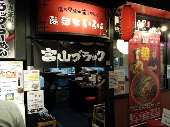 tomiyama black (富山ブラック) ramen stall by menya iroha