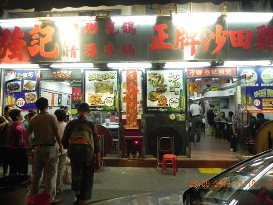keong kee 强记鸡粥 (near Tai Wei MTR)