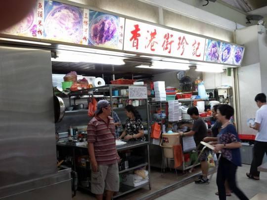 香港街珍记 - hong kong street chun kee