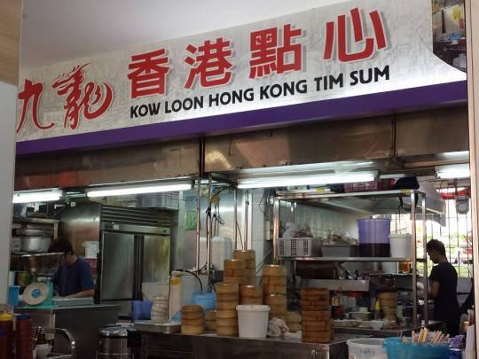 kowloon dimsum @ amk av 5
