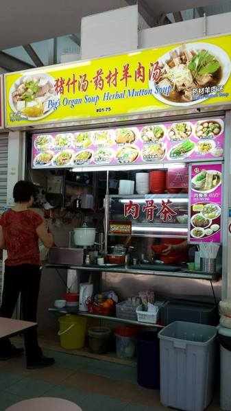 stall #01-75 whampoa drive food centre