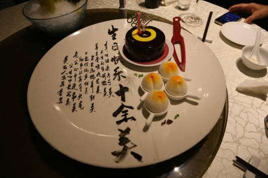 complimentary salted egg longevity bun (流沙寿桃) & the 生日快乐十全美 verses