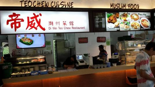 di wei teochew restaurant @ food canopy botanical gardens
