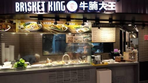 brisket king 牛腩大王