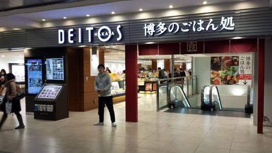 deitos hakata B1 food alley