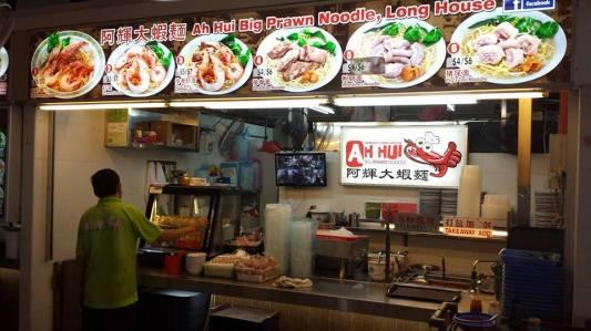 ah hui big prawn noodles @balestier FC