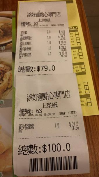 bill + HK$117 (after adding HK$17 steamed pork ribs)