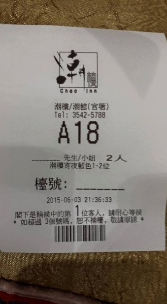 chao inn 潮楼 queueing system