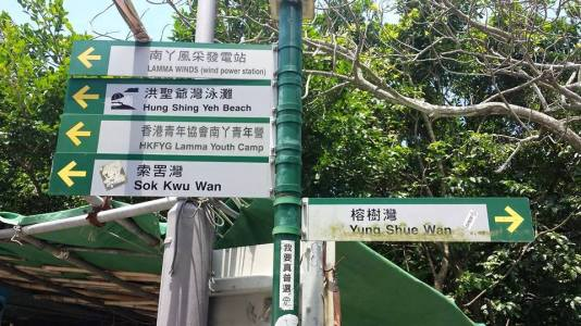 directions to suk ku wan & windmill