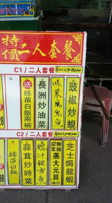 HK$198 4-course set