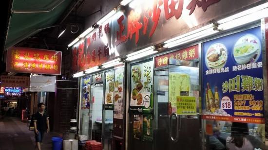 keung kee chicken porridge at tai wai