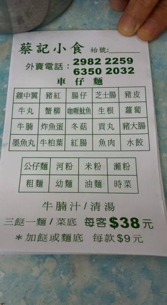 select 4 for HK$38 车仔面