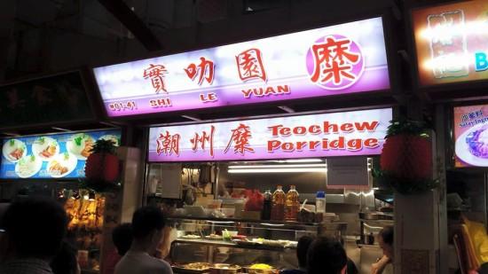 shi le yuan 实叻圆糜