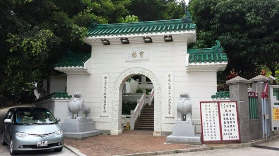 temple at start of uphill path to man fat sze