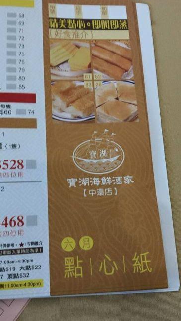treasurelake restaurant central 宝湖海鲜酒家