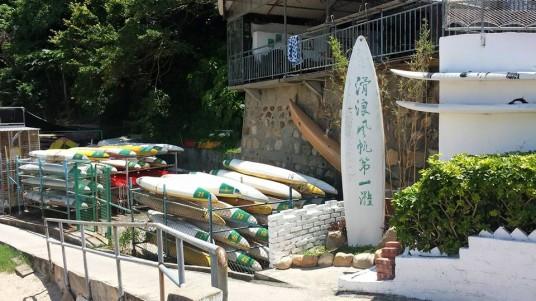 windsurfing kwun yam wan beach