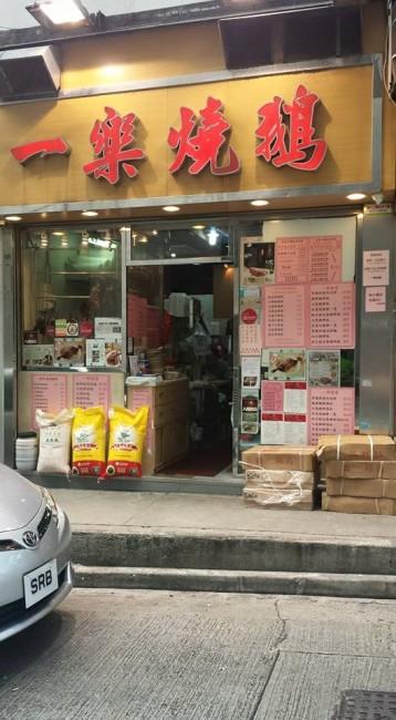 yat lok roast goose at stanley street