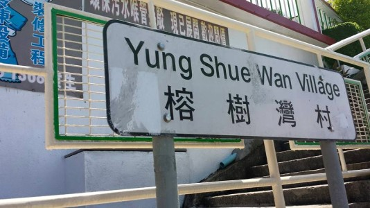 yung shue wan village 榕树湾 lama island 南丫岛