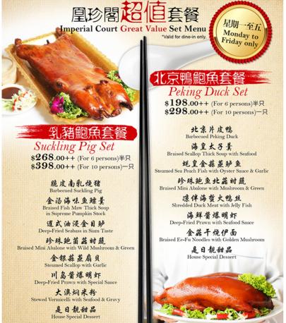 6pax suckling pig menu