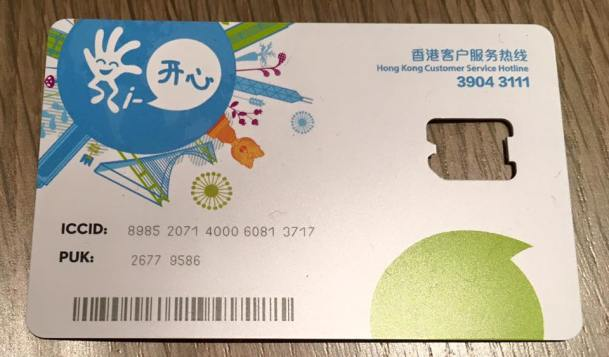 this i-sim card fro free 3G data & free calls in HK & Macau is really useful