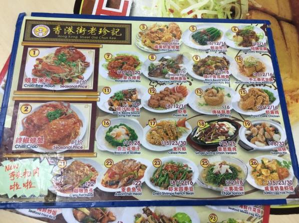 hk street old chun kee menu