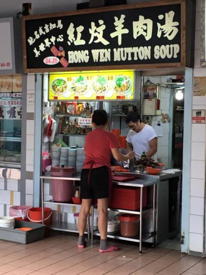 hong wen chinese mutton soup红炆羊肉汤