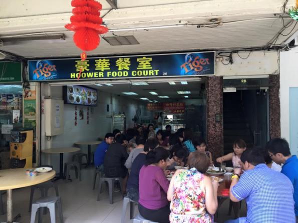 hoower food court on haig road
