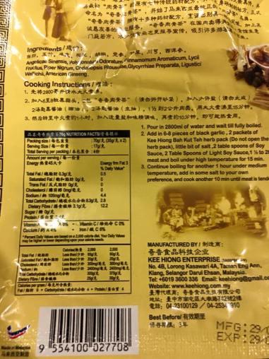 kee hiang klang 奇香巴生 bakuteh soup packet