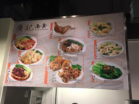 kwong kee noodles menu