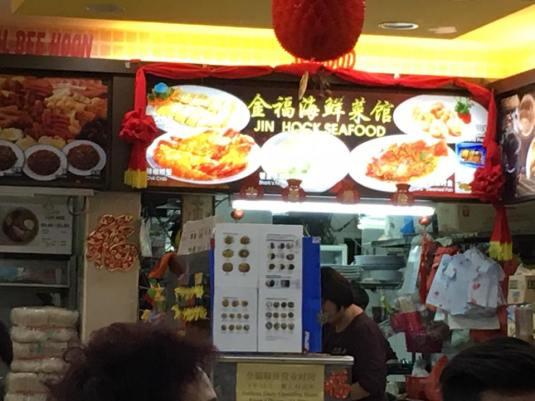 jin hock seafood