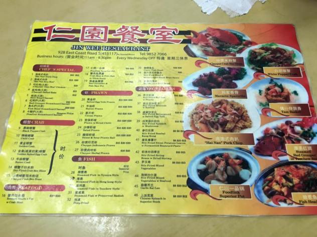 jin wee restaurant - menu