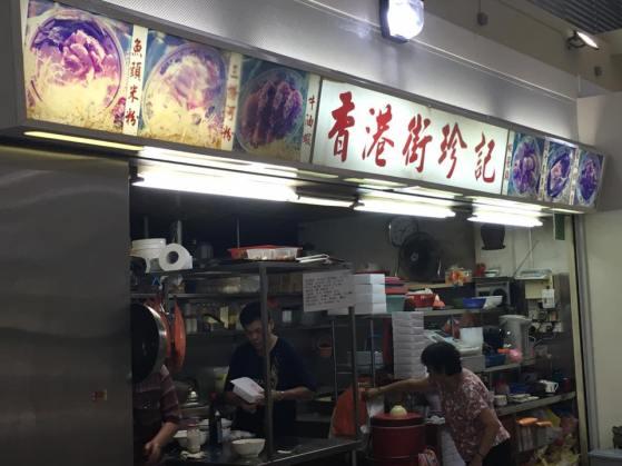 HK Street Chun Kee 香港街珍记