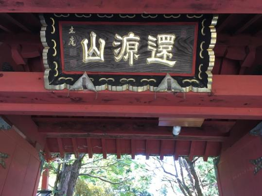 jokoji temple 浄光寺 閼伽5