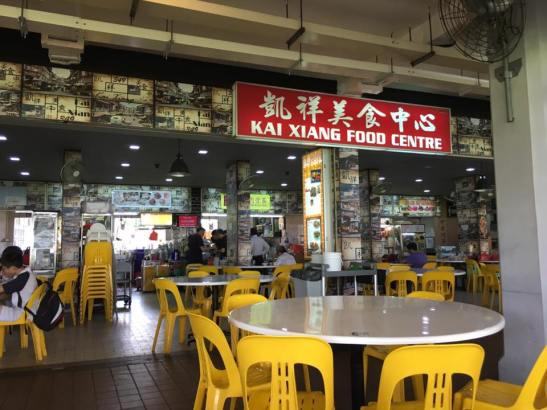kai xiang food centre