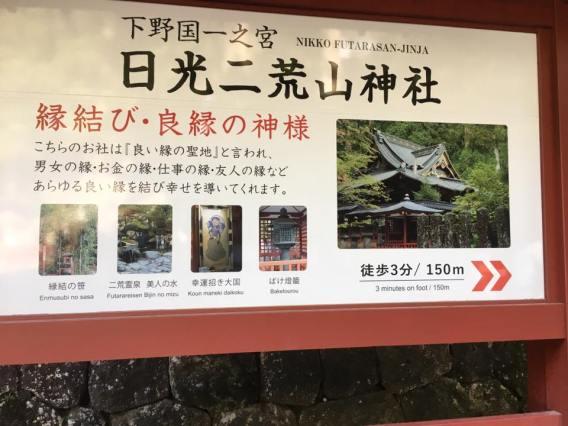 nikko-futarasan