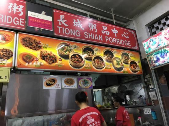 tiong shian porridge coffeeshop @ keong saik street