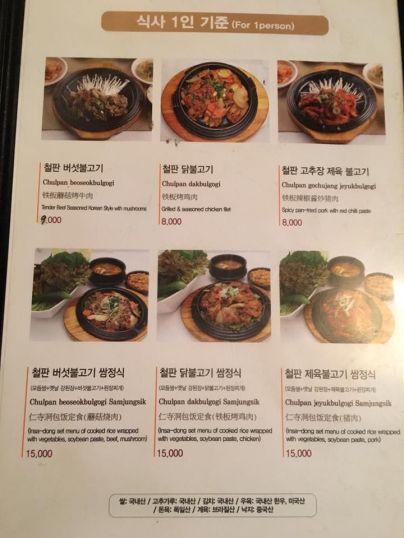 d1-restaurant-menu-at-insadong-%e4%bb%81%e5%af%ba%e6%b4%9e