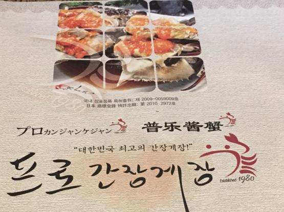 Ganjang Gejang (프로간장게장) raw sauce crab restaurant