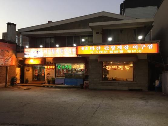 Sinsa-dong's Ganjang Gejang Alley