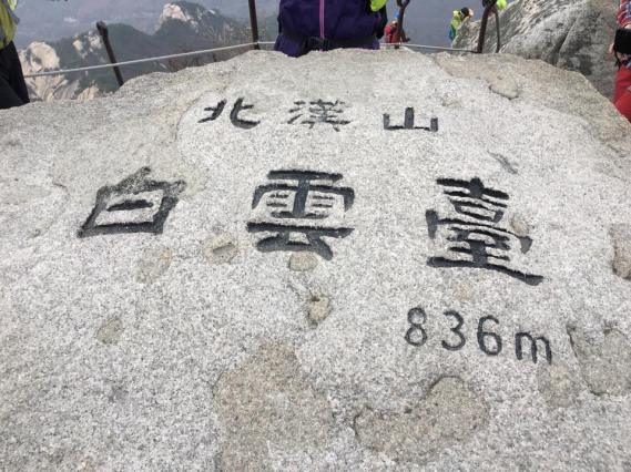 baegundae 白云台 백운대 836m...