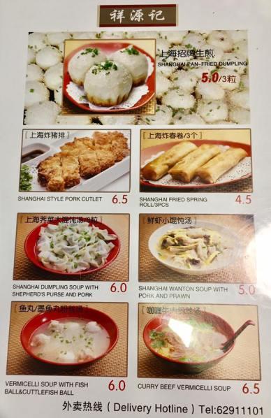 祥源记xiang yuan ji - menu