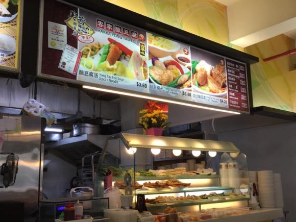 meixi's kitchen yong tau foo 美茜酿豆腐