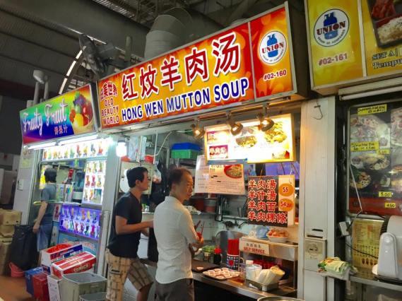 hong wen mutton soup
