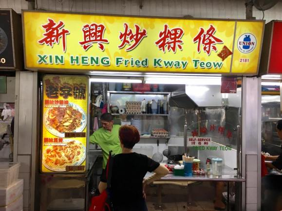 xin heng fried kuay teow