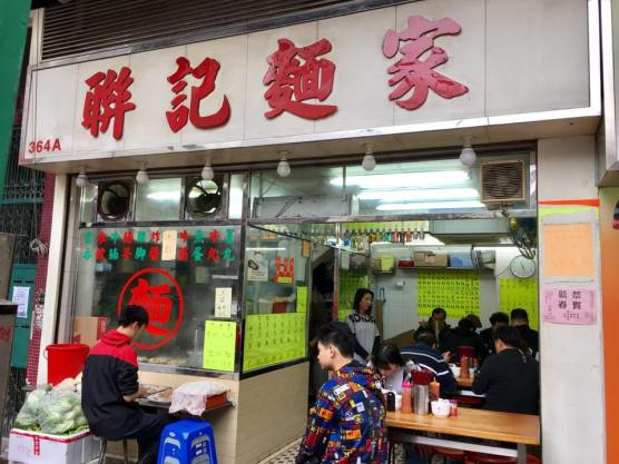 lin kee noodles 联记面家